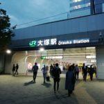 豊島区 「大塚」駅徒歩3分、1階路面店で飲食店開業できる