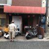 大田区 馬込駅徒歩1分、居酒屋居抜きで飲食店開業できる