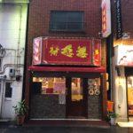 横浜 元町中華街駅徒歩6分、中華料理店居抜きで飲食店開業できる