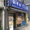 品川区 「青物横丁」駅徒歩5分、1階路面店で飲食店開業できる