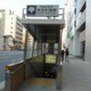 【予告】中央区 「東日本橋」駅徒歩3分、居抜き店舗で飲食店開業できる