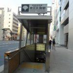 【過去記事】中央区 「東日本橋」駅徒歩3分、居抜き店舗で飲食店開業できる
