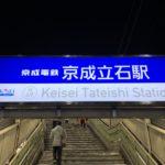 【過去記事】葛飾区 「京成立石」駅徒歩2分、1階路面店で飲食店開業できる