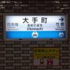 【予告】千代田区 「大手町」駅徒歩3分、1階路面店で飲食店開業