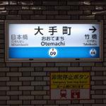 【過去記事】千代田区 「大手町」駅徒歩3分、1階路面店で飲食店開業