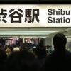 渋谷区「渋谷」駅徒歩8分、バー居抜き店舗で飲食店開業