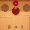 飲食店で必要な消防設備の点検とは何か?