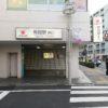 【予告】世田谷区「用賀」駅徒歩1分、1階店舗で飲食店開業できる