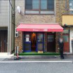 港区「虎ノ門」駅徒歩2分、ワインバー居抜き店舗で飲食店開業できる