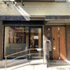 中央区 「小伝馬町」駅徒歩3分、1階飲食店居抜き店舗で開業できる