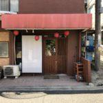 大田区 「馬込」駅徒歩1分、1階居酒屋居抜き店舗で開業できる