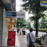 【過去記事】文京区 「江戸川橋」駅至近 飲食店居抜き店舗で開業できる
