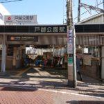 品川区 「戸越公園」駅徒歩3分、1階角地で開業できる