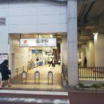 川崎市高津区「高津」駅1分で飲食店開業できる