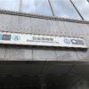 【予告】港区 「白金高輪」駅徒歩2分、1階居抜き店舗で飲食店開業