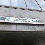 【過去記事】港区 「白金高輪」駅徒歩2分、1階居抜き店舗で飲食店開業