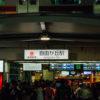 【成約御礼】目黒区 「自由が丘」駅徒歩4分、1階角地店舗で開業できる