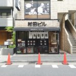 【成約御礼】港区 「麻布十番」駅徒歩3分、1階店舗で開業できる