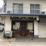 【成約御礼】港区 「白金高輪」駅徒歩2分、1階居抜き店舗で飲食店開業