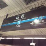 【予告】横浜市 東横線「日吉」駅徒歩1分、戸建て店舗で開業できる