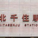 足立区 「北千住」駅徒歩4分、居酒屋居抜き店舗で開業できる