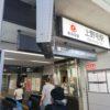 【過去記事】世田谷区 「上野毛」駅至近、飲食店居抜き店舗で開業できる