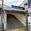 江戸川区 「京成小岩」駅徒歩1分、居酒屋居抜き店舗で開業できる