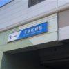 【過去記事】世田谷区 「千歳船橋」駅徒歩2分、元定食店で飲食店開業できる