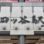 新宿区 「四ツ谷」駅徒歩3分、1階路面店で飲食店開業できる
