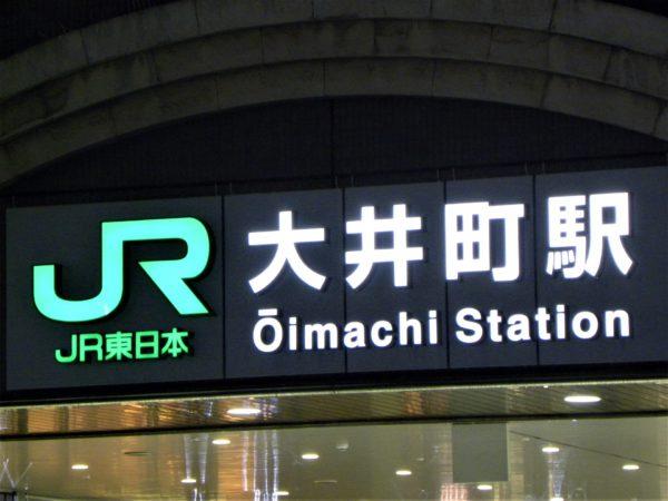 oimachi-inshoku-inuki-tempo