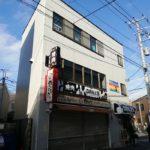 川崎市高津区「高津」駅目の前で飲食店開業できる