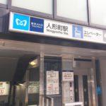 【居抜き物件】中央区・人形町駅徒歩5分、新築戸建てで開業できる