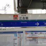 【居抜き物件】練馬区・江古田駅徒歩1分、路面店舗で飲食店開業できる
