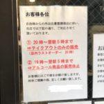 返済不要!飲食店営業時短で50万円感染拡大防止協力金の申請方法
