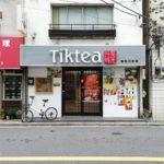 【居抜き物件】東京メトロ丸の内線「新高円寺」駅徒歩1分、居抜きで開業できる