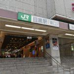 【居抜き物件】山手線「目黒」駅徒歩2分、居酒屋居抜き店舗で開業