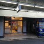 【居抜き物件】山手線「大塚」駅徒歩3分、中華料理店居抜きで開業