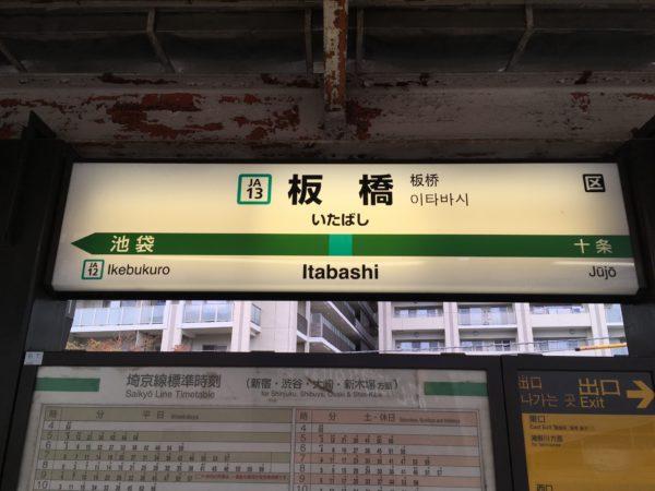 itabashieki