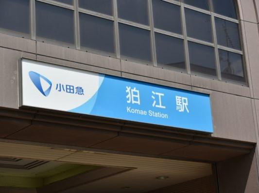 【店舗物件】小田急線「狛江」駅徒歩1分、スケルトン物件で開業できる