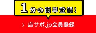 店サポ.jp会員登録
