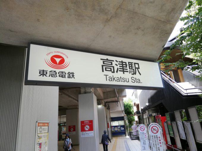 【貸店舗】川崎市高津区「高津」駅徒歩1分、1階路面店で開業できる