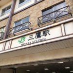 【成約御礼】武蔵野市 JR中央本線「三鷹」駅徒歩8分、1階路面で開業できる