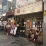 【成約御礼】北区・十条駅徒歩4分、十条銀座商店街 飲食店居抜き店舗で開業できる