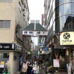 【街コラム・飲食店】 両国駅周辺の店舗物件を探しながら街を散策してみた