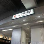【街コラム】田園都市線 二子新地駅周辺の居抜き物件を探しながら街を散策してみた