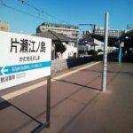 【街コラム・飲食店】「江の島」最寄駅周辺の店舗物件を探しながら街を散策してみた